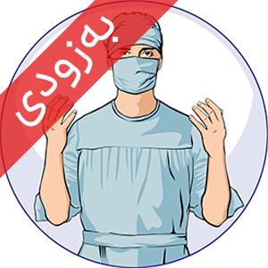 تخصص جراحی