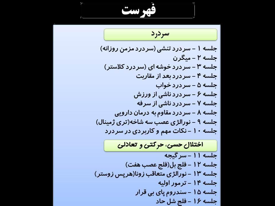 فهرست اعصاب